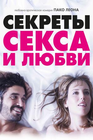 Фильм «Секреты секса и любви» (2016)