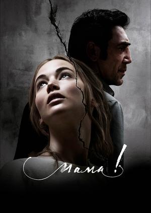 Фильм «мама!» (2017)