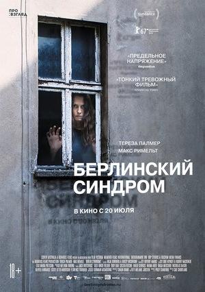 Фильм «Берлинский синдром» (2017)