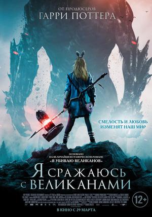 Фильм «Я сражаюсь с великанами» (2017)
