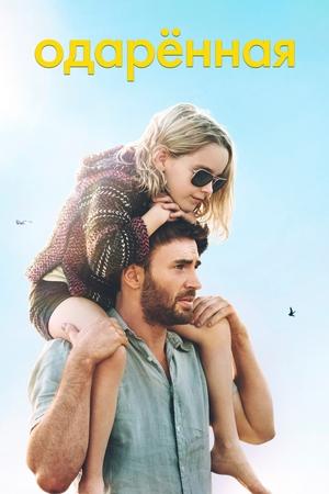 Фильм «Одарённая» (2017)