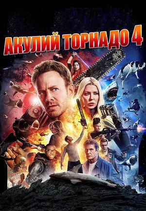 Фильм «Акулий торнадо 4: Пробуждение» (2016)