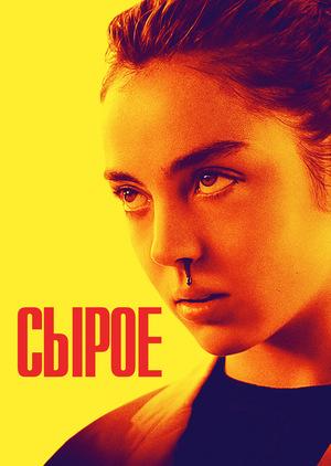 Фильм «Сырое» (2016)