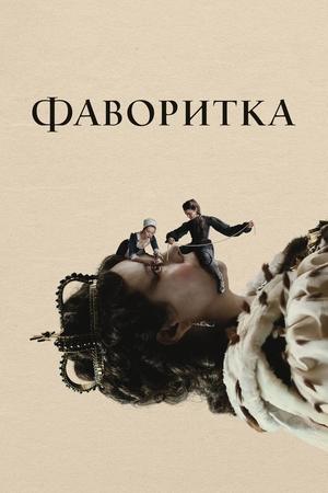 Фильм «Фаворитка» (2018)