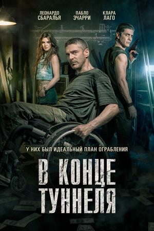 Фильм «В конце туннеля» (2016)