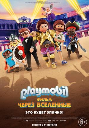 Мультфильм «Playmobil Фильм: Через Вселенные» (2019)