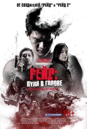 Фильм «Рейд: Пуля в голове» (2016)