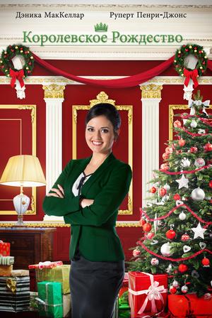 Фильм «Королевское Рождество» (2015)