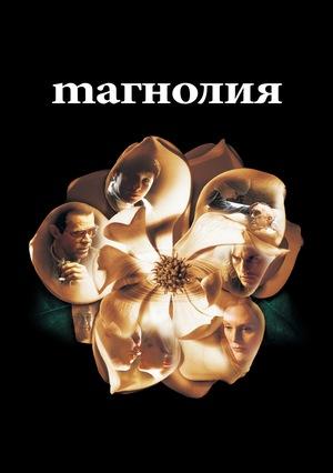 Фильм «Магнолия» (1999)