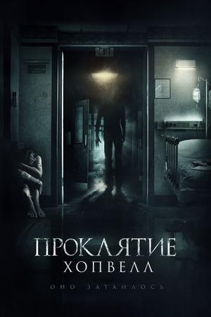 Фильм «Проклятие Хопвелл» (2017)