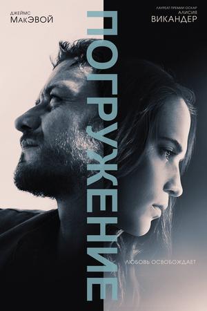 Фильм «Погружение» (2017)