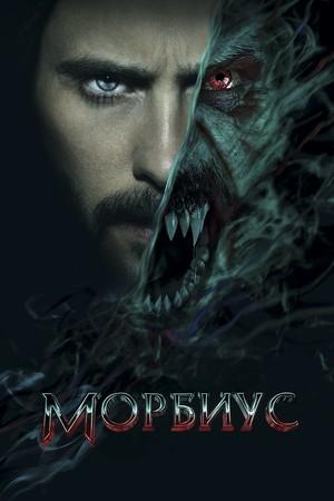 Фильм «Морбиус» (2022)
