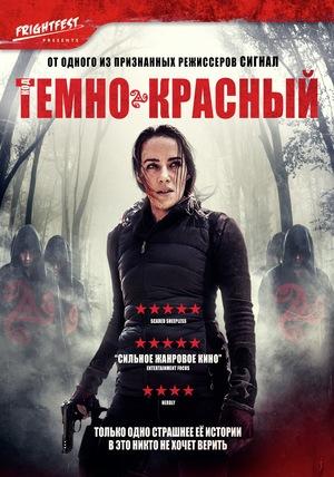 Фильм «Код «Тёмно-красный»» (2018)