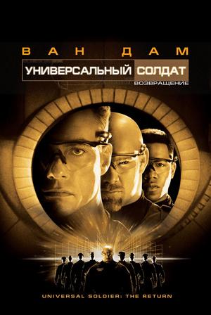 Фильм «Универсальный солдат 2: Возвращение» (1999)
