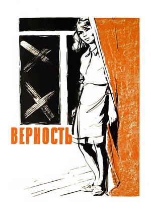 Фильм «Верность» (1965)