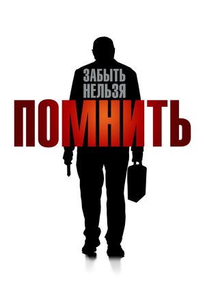 Фильм «Помнить» (2015)