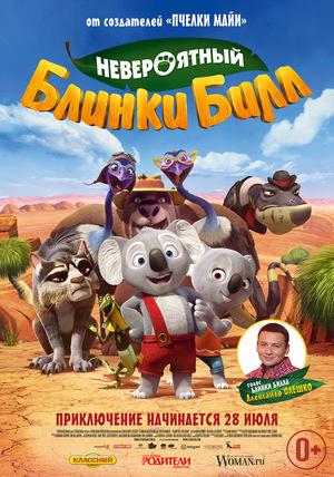 Мультфильм «Невероятный Блинки Билл» (2015)