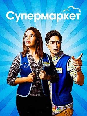 Сериал «Супермаркет» (2015 – 2021)