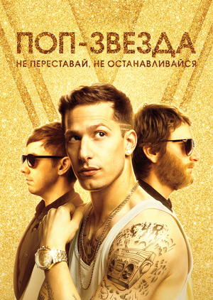 Фильм «Поп-звезда: не переставай, не останавливайся» (2016)