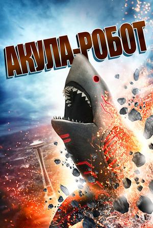 Фильм «Акула-Робот» (2015)