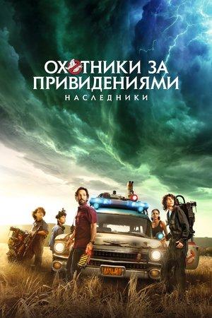 Фильм «Охотники за привидениями: Наследники» (2021)
