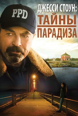 Фильм «Джесси Cтоун: Тайны Парадиза» (2015)