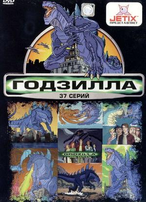 Сериал «Годзилла» (1998 – 2001)