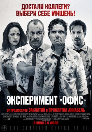 Фильм «Эксперимент «Офис»» (2017)