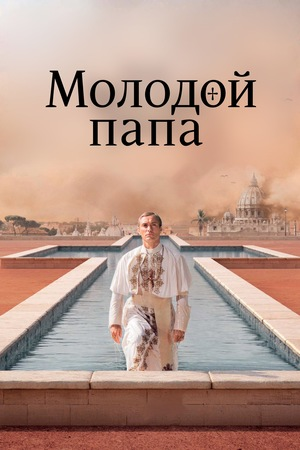 Сериал «Молодой Папа» (2016)