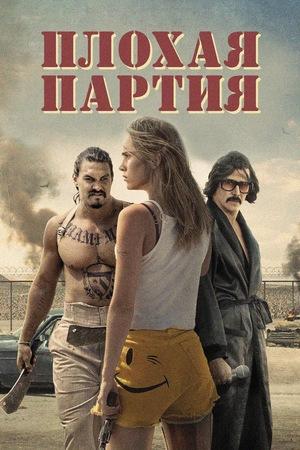 Фильм «Плохая партия» (2016)