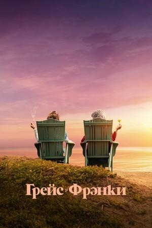 Сериал «Грейс и Фрэнки» (2015 – ...)