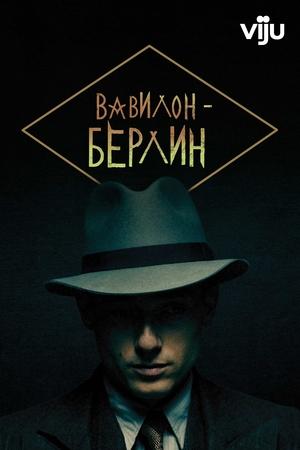 Сериал «Вавилон-Берлин» (2017 – ...)