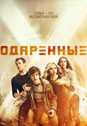Сериал «Одаренные» (2017 – 2019)
