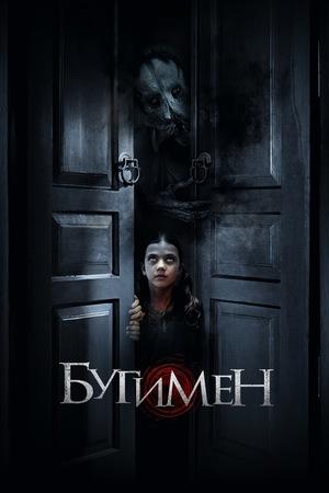 Фильм «Бугимен» (2018)