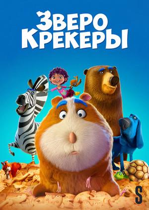 Мультфильм «Зверокрекеры» (2017)