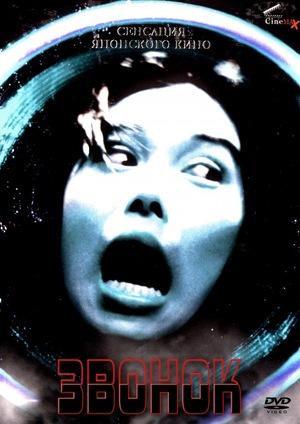 Фильм «Звонок» (1998)