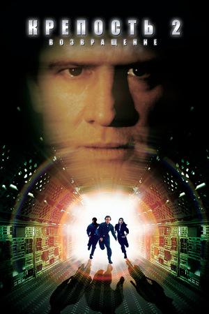 Фильм «Крепость 2: Возвращение» (2000)