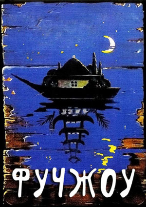 Фильм «Фучжоу» (1993)
