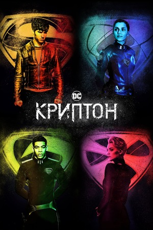 Сериал «Криптон» (2018 – 2019)