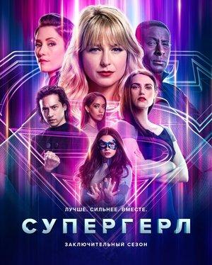 Сериал «Супергёрл» (2015 – ...)