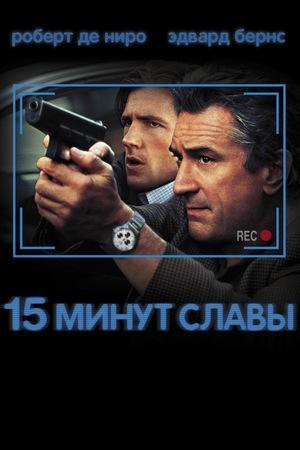 Фильм «15 минут славы» (2001)