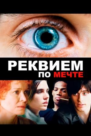 Фильм «Реквием по мечте» (2000)