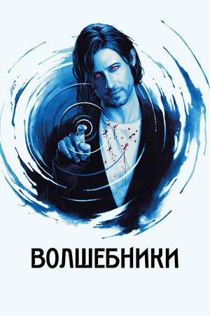 Сериал «Волшебники» (2015 – 2020)