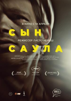 Фильм «Сын Саула» (2015)