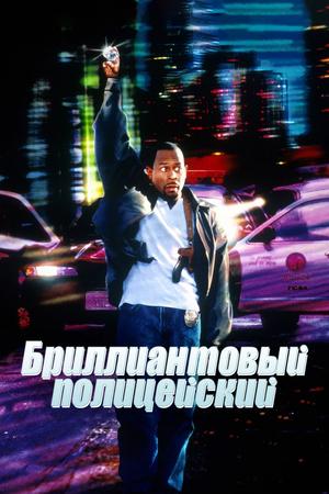 Фильм «Бриллиантовый полицейский» (1999)