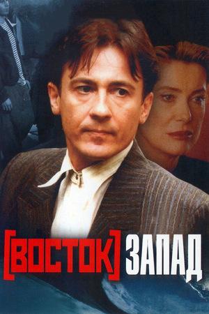 Фильм «Восток-Запад» (1999)