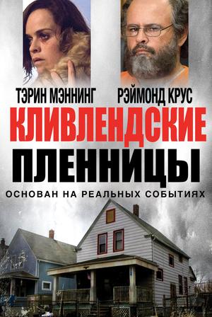 Фильм «Кливлендские пленницы» (2015)