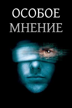 Фильм «Особое мнение» (2002)