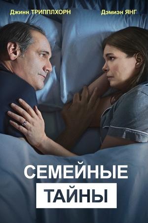 Фильм «Семейные тайны» (2018)