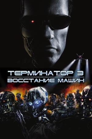 Фильм «Терминатор 3: Восстание машин» (2003)